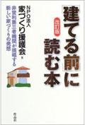建てる前に読む本